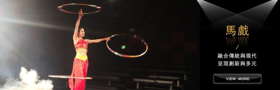 馬戲表演/呼拉圈/雜耍/雜技/達人表演/街頭藝人 沙畫表演 科技表演 魔術表演 舞蹈表演 馬戲表演 特技表演 樂團表演